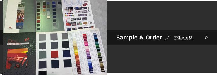 Sample & Order  /  ご注文方法